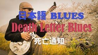 ブルース日本語化計画 Son HouseのDeath Letter Blues (cover)を勝って...