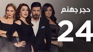 Hagar Gohanam Series   Episode 24 - مسلسل حجر جهنم - الحلقة الرابعة و العشرون
