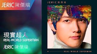 JERIC 陳傑瑞 - 現實超人 + Real-world Superman (中英版)