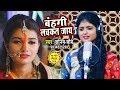 Sonam Chaubey नया छठ सांग - काँचहि बाँस के बहँगिया - Bahangi Lachakat Jaye - Chhath Puja Song 2018