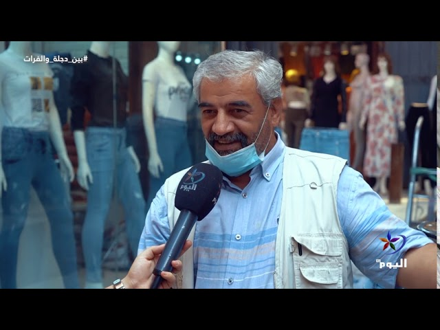 العراق..شارع النهر في بغداد ملتقى الأناقة والتأريخ