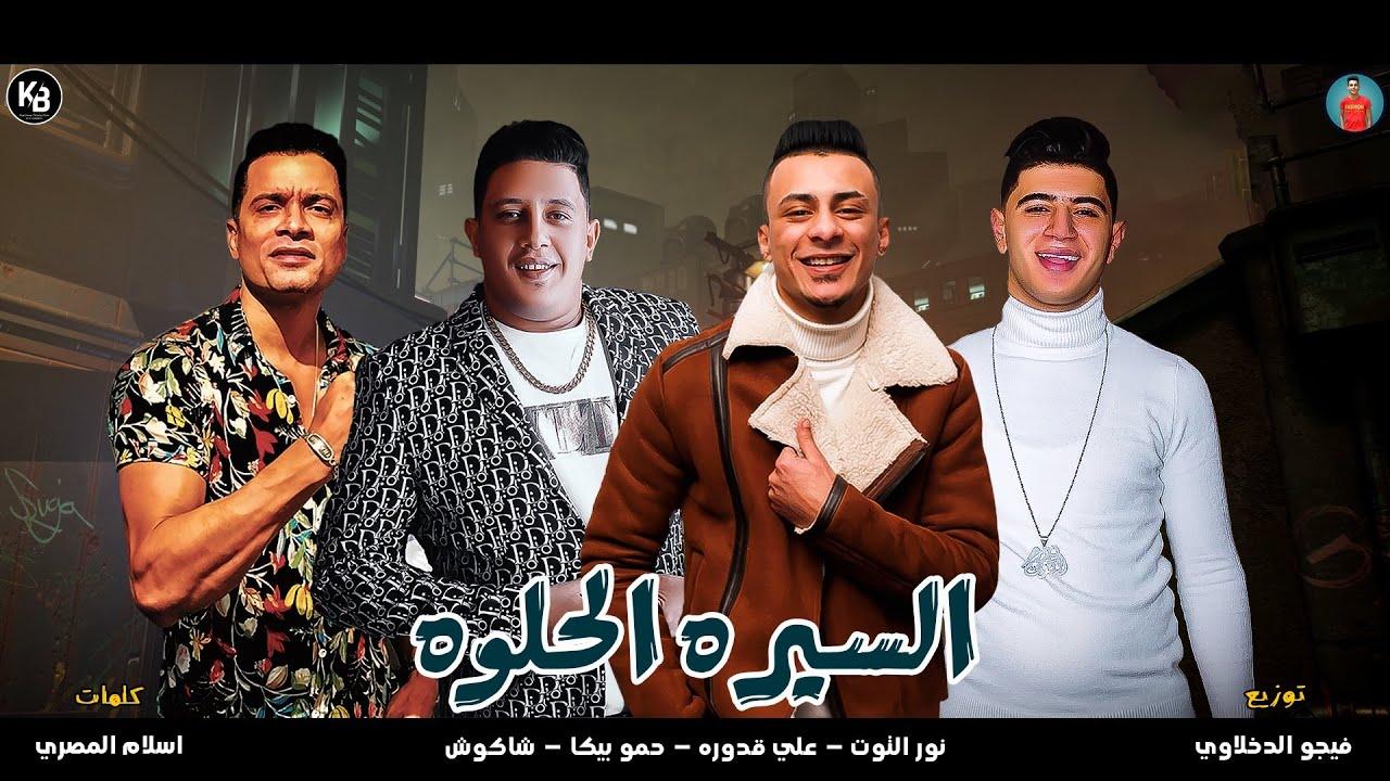 مهرجان السيره الحلوة حسن شاكوش حمو بيكا نور التوت على قدورة مهرجنات 2020