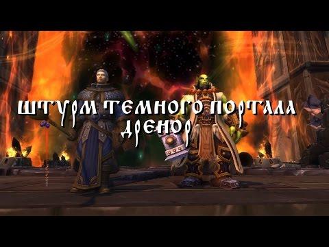 |World of warcraft| ШТУРМ ТЕМНОГО ПОРТАЛА. ДРЕНОР.