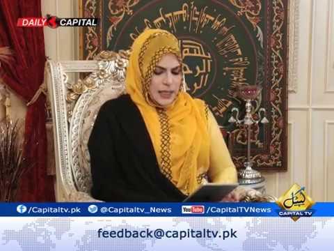 Virtues and Blessings of Ramadan   Tayyaba Khanum   Capital TV   23 May 2019