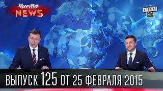 Чисто News|выпуск 125, 25/02/15|Порошенко в Эмиратах|Финансовый Майдан|Ляшко и часы Вилкула
