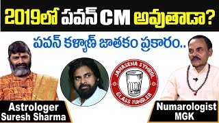 Krothapalli Suresh Sharma And MGK About Pawan Kalyan Political Future | Mr Venkat TV