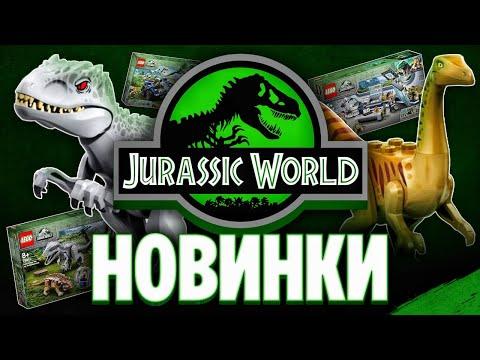 LEGO Мир Юрского периода 2020 Новинки Динозавры и Индоминус Рекс снова в игре