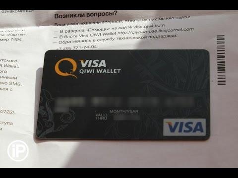 Как получить пластиковую карту qiwi visa plastic кредитный потребительский кооператив граждан в с-петерб