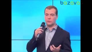 Медведев Мне похуй