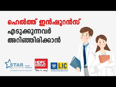 Health Insurance In Malayalam |  Fintalks Malayalam