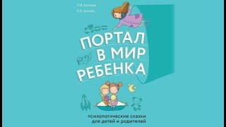 Портал в мир ребенка Психологические сказки для детей и родителей О Хухлаев О Хухлаева аудиокнига