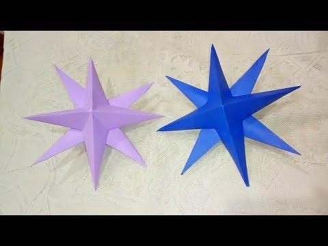 DIY : Новогодняя Звезда из Бумаги *** Украшение на РОЖДЕСТВО *** Объёмная Звезда Своими Руками