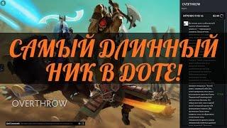 Как сделать самый длинный ник в Доте?