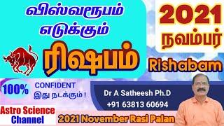 November month rasi palan 2021 in tamil rishabam | ரிஷபம் நவம்பர் மாத ராசி பலன்கள் 2021 | taurus