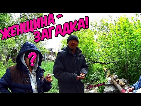 One Day Among Homeless!/ Один день среди бомжей -  270 серия - Женщина - загадка! (18+)