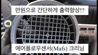 에어플로우센서(MAFS) 크리닝 diy 자가정비