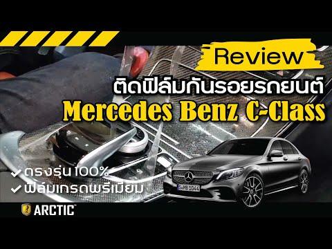 ติดฟิล์มกันรอยภายใน Mercedes Benz C-Class W105
