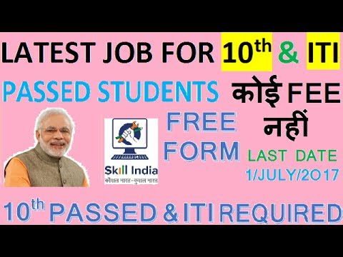 Latest Jobs For 10th And ITI Passed Students || Latest July Job Update ||  [Hindi]