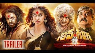 Shiva Ganga Official Trailer | Sriram, Raai Laxmi, Suman