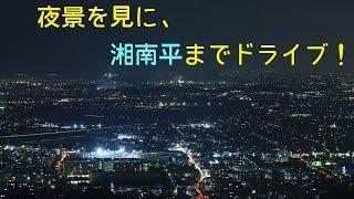 【実況車載動画】#49 夜景を見に、湘南平までドライブ! TOYOTA アイシス