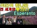 [창성TV] 이 언어 하나면 전세계와 통화한다 Esperanto