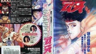 グラップラー刃牙 OVA