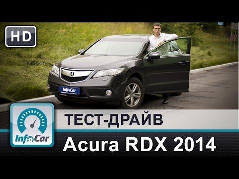 Тест-драйв Акура РДХ 2014