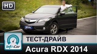 Acura RDX 2014 - тест-драйв InfoCar.ua (Акура РДХ)