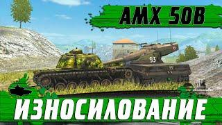 ТАНК AMX 50B ВЗОРВЕТ ТВОЮ РЕАЛЬНОСТЬ ● ЭТОТ ИГРОК ГЕНИЙ ● WoT Blitz