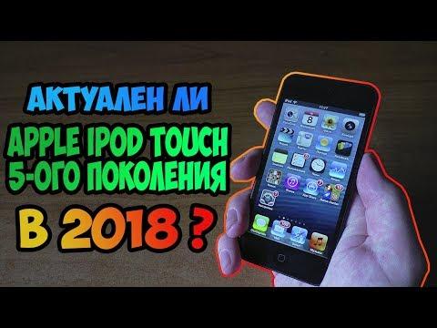 Обзор Apple IPod Touch 5 в 2018 - Актуален ли сейчас?