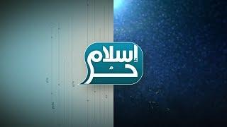 #إسلام_حر.. لماذا لم يُقدّم الإسلام بالتصوّر الصوفي؟