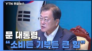 """문 대통령 """"집단감염 위험시설 점검 강화...소비든 기…"""