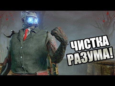 Dead by Daylight ► ЧИСТКА РАЗУМА!