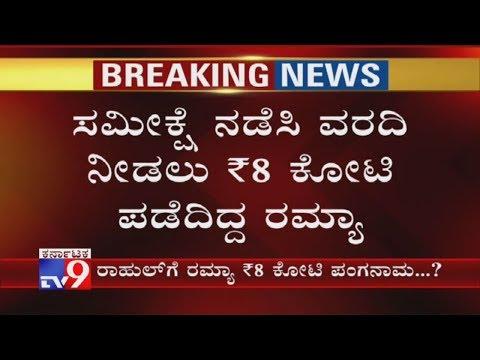 Did Ramya Cheated Rs 8 Crore To Rahul Gandhi?