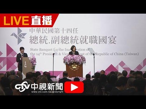 520總統就職國宴│20160520中視新聞LIVE直播