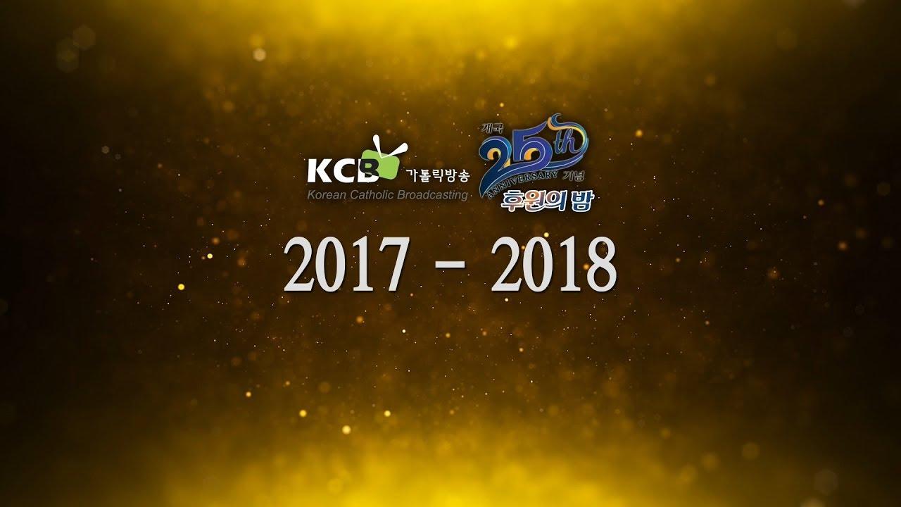 2018 KCB 가톨릭 방송 25주년