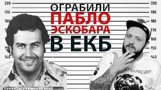 В Екатеринбурге ограбили Пабло Эскобара