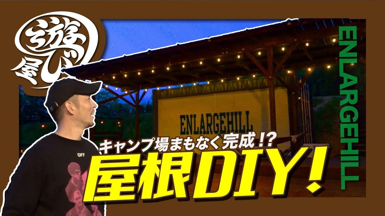 【山づくり #10】夢のキャンプ場完成間近!総仕上げのDIY!