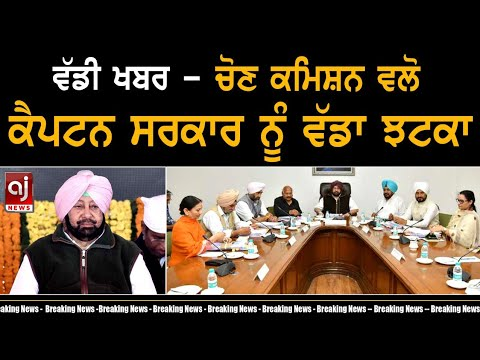 Captain Amarinder Singh ਸਰਕਾਰ ਨੂੰ ਚੋਣ ਕਮਿਸ਼ਨ ਵੱਲੋਂ ਵੱਡਾ ਝਟਕਾ | Punjab News