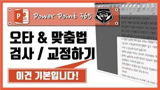 파워포인트 (Power point) 365 강좌 #009 오탈자 검수/수정하기