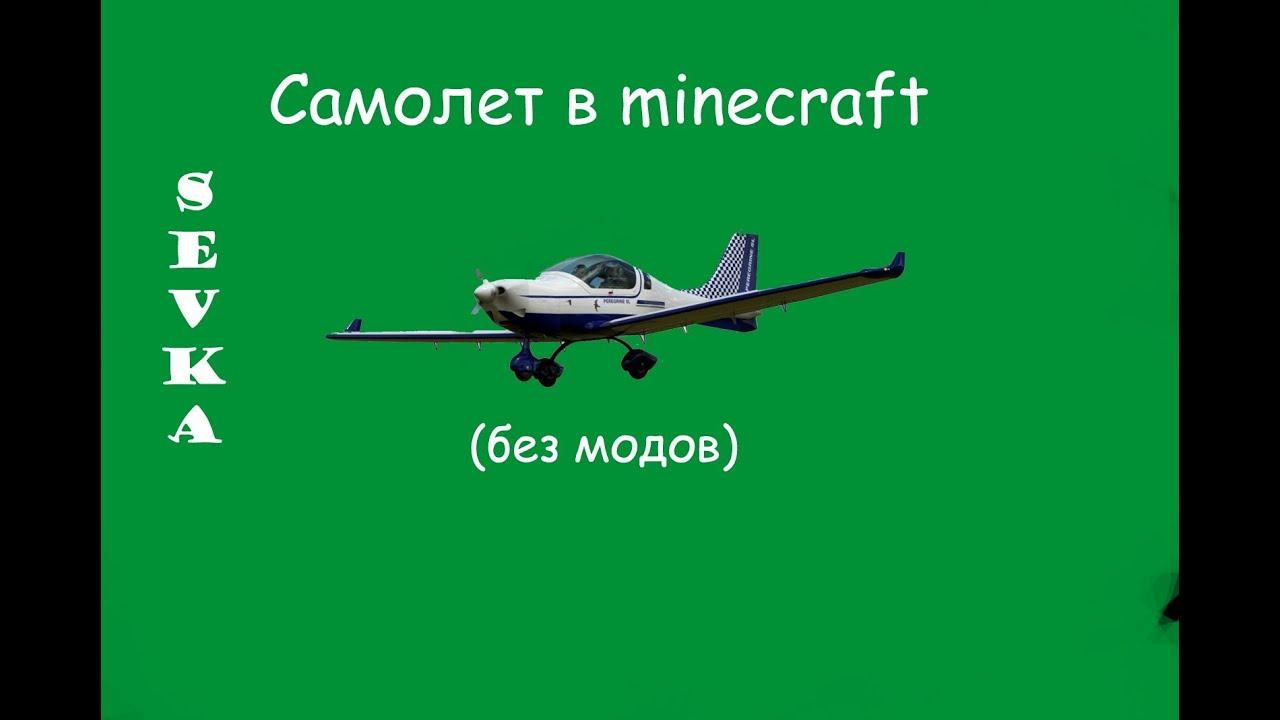 Minecraft как сделать самолет без модов