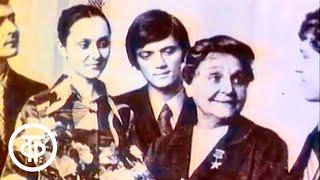 Наталия Ужвий. Народная артистка СССР. Мастера искусств (1983)