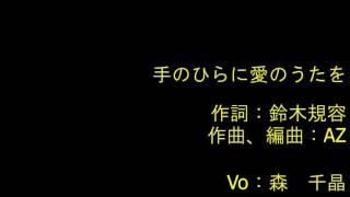 手のひらに愛のうたを 作詞:鈴木規容 作曲、編曲:AZ V0:森 千晶 トゲ...