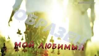 Видео открытка для любимого с Днем Влюбленных Святого Валентина 14 февраля №3
