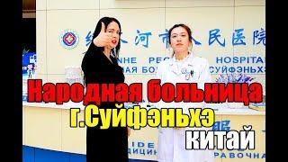 КИТАЙ г Суйфэньхэ 2018г НАРОДНАЯ БОЛЬНИЦА из  Владивостока обзор цен на МРТ  review