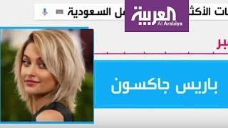 تفاعلكم : لماذا بحث السعوديون عن باريس جاكسون ؟