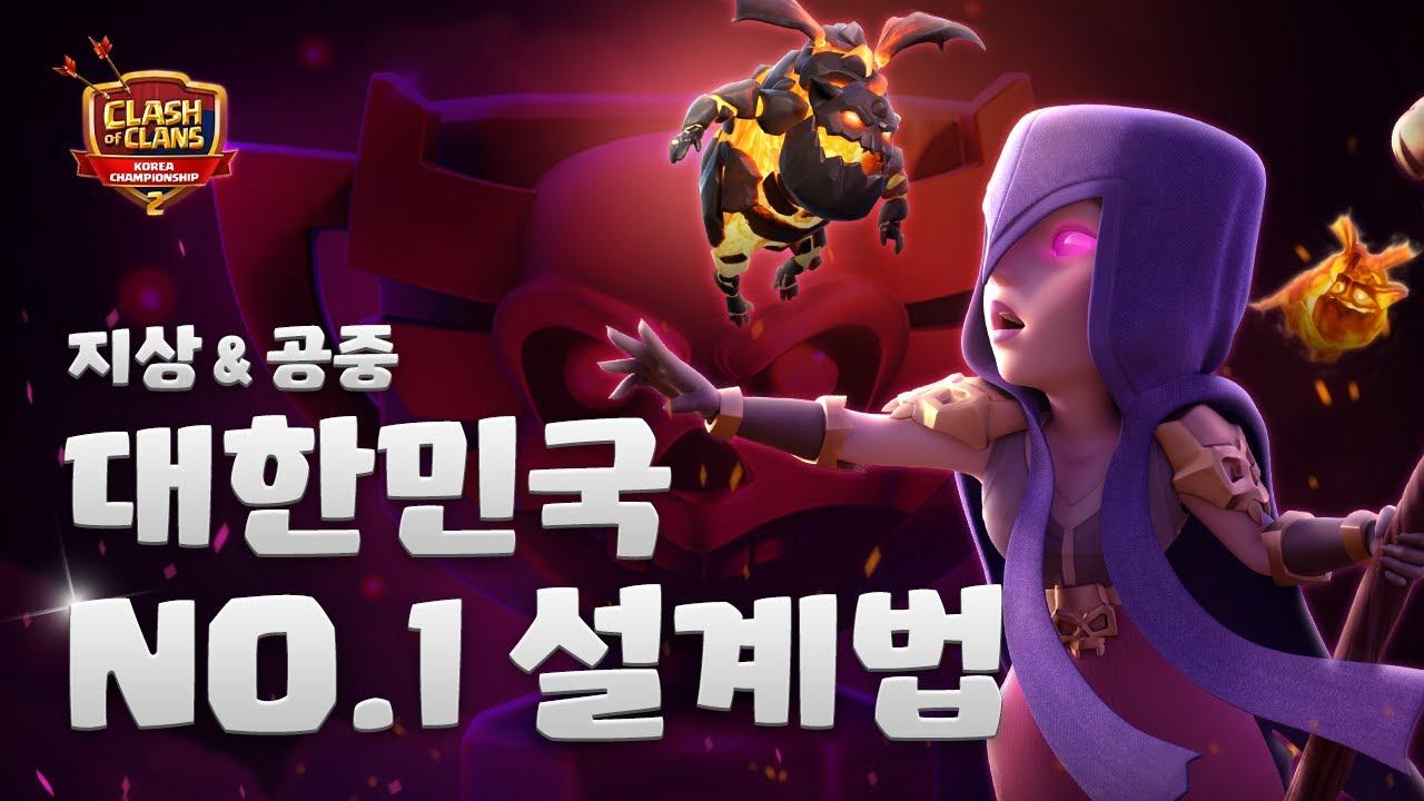 한국 최고의 클랜들이 선보이는 3별 공격! [KOREA CHAMPIONSHIP 2: 파이널 결승] ㅣ클래시 오브 클랜