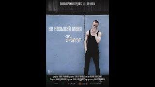 """Трейлер полнометражного фильма """"Не называй меня Вася""""//Trailer for the film """"Don`t call me Vasya"""""""