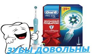 электрическая зубная щетка Braun Oral-B  PRO 570 Cross Action обзор