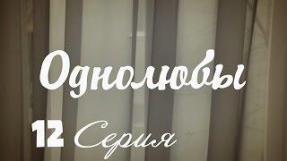 Однолюбы (сериал) - Однолюбы 12 серия HD - Руская мелодрама 2016
